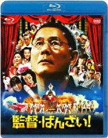 監督・ばんざい!【Blu-ray】