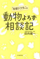"""【送料無料】""""珍獣ドクター""""の動物よろず相談記 [ 田向健一 ]"""