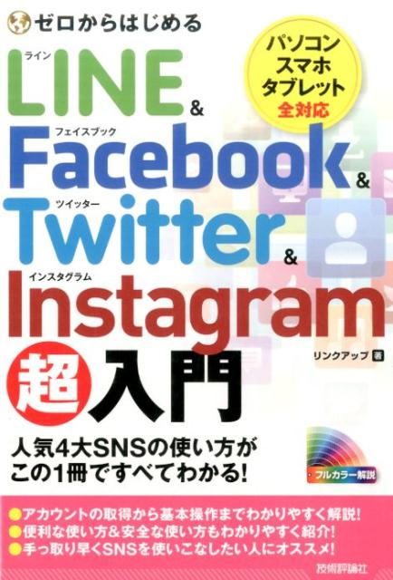 ゼロからはじめるLINE & Facebook & Twitter & Inst [ リンクアップ ]