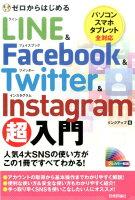 ゼロからはじめるLINE & Facebook & Twitter & Inst
