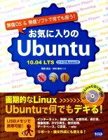 お気に入りのUbuntu
