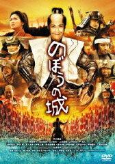 【送料無料】のぼうの城 通常版DVD [ 野村萬斎 ]
