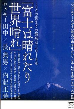 富士は晴れたり世界晴れ ミロクの世までの最短は2018年 [ ロッキー田中 ]