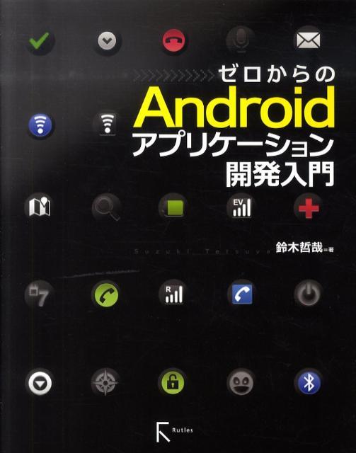 ハードウェア, スマートフォン Android