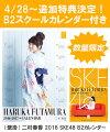 (壁掛) 二村春香 2016 SKE48 B2カレンダー