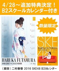 (壁掛) 二村春香 2016 SKE48 B2カレンダー【生写真(2種類のうち1種をランダム封…
