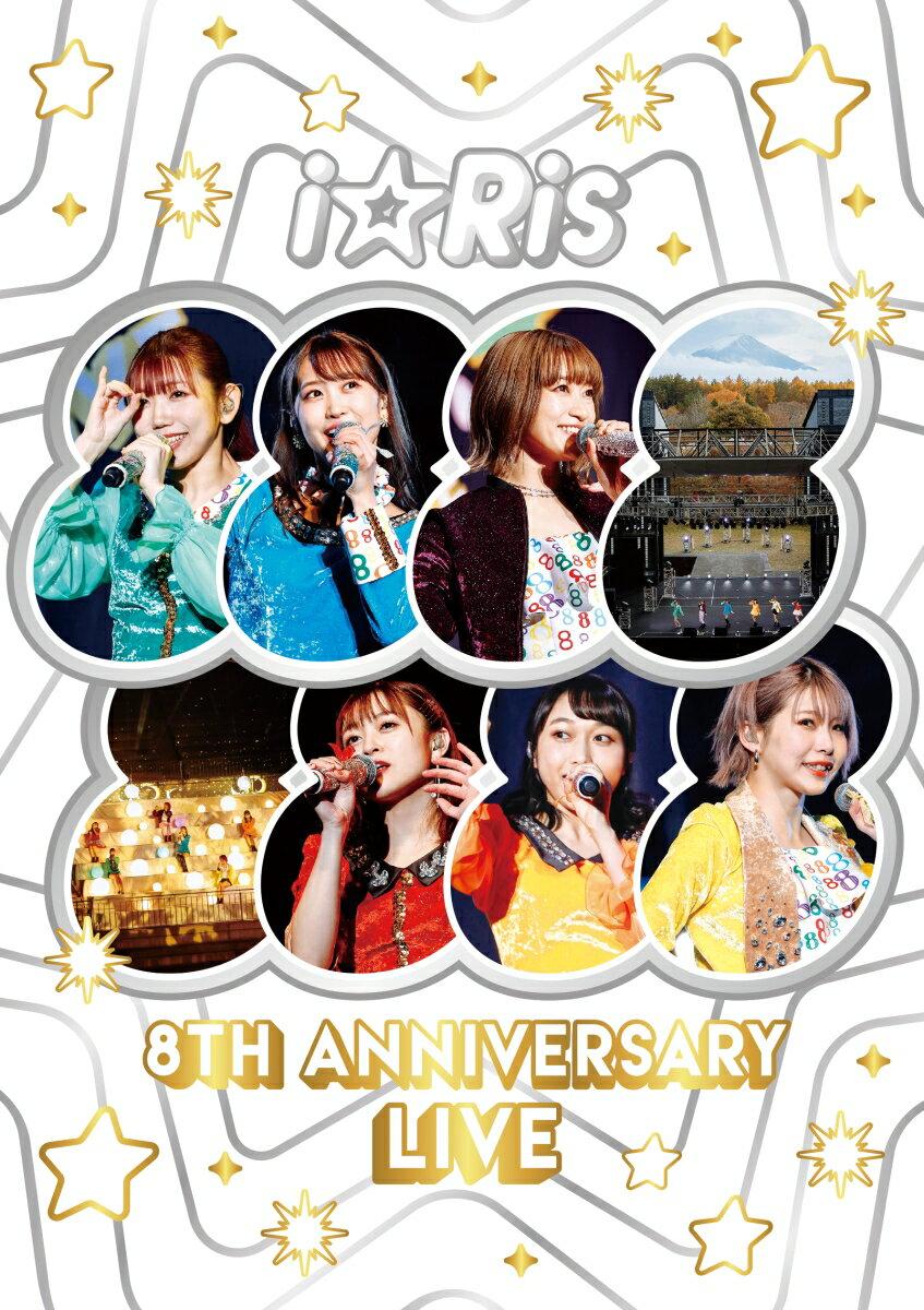 i☆Ris 8th Anniversary Live 〜88888888〜通常盤