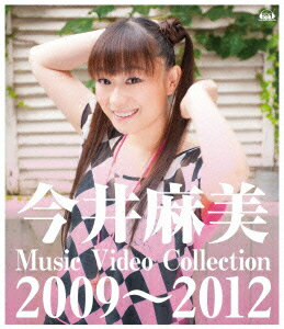 【送料無料】今井麻美 Music Video Collection 2009~2012【Blu-ray】 [ 今井麻美 ]