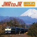 JNR to JR 国鉄民営化30周年記念トリビュート・アルバム [ (V.A.) ]