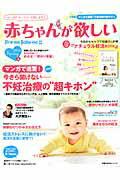 【送料無料】赤ちゃんが欲しい(2014春)