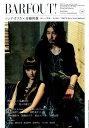 BARFOUT!(238) Culture Magazine From Shi シシド・カフカ×斉藤和義14ページ特集/内博貴/特集『To (Brown's books) [ ブラウンズブックス ]