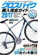クロスバイク購入完全ガイド(2017) 徹底インプレッション30台&2017年モデル162台掲載! (Cosmic mook)