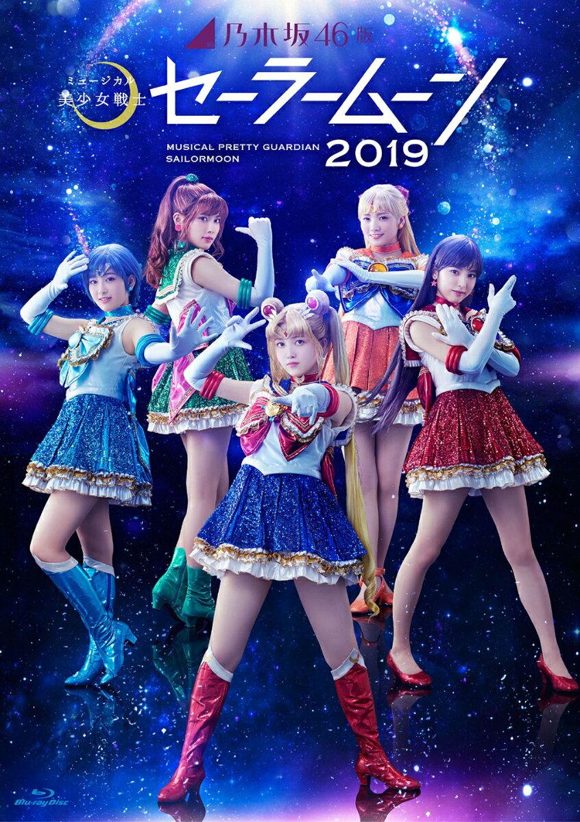 乃木坂46版ミュージカル「美少女戦士セーラームーン」2019 Blu-ray【Blu-ray】