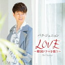 LOVE~韓国ドラマを歌う~ 【通常盤】 [ パク・ジュニョン ]