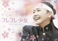 【送料無料】フレフレ少女 [ 新垣結衣 ]