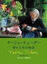 ターシャ・テューダー 静かな水の物語【Blu-ray】 [ ターシャ・テューダー ]