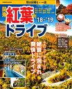 秋の日帰り・一泊 関東 紅葉ドライブ '18〜'19 [ 成美堂出版編集部 ]