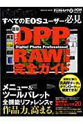 最新キヤノンDPPでRAW現像完全ガイド
