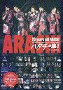ハタチの嵐! 20 years old ARASHI [ ジ...