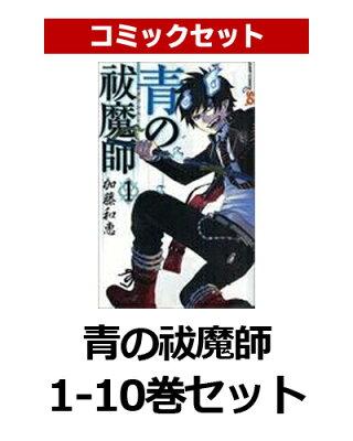 青の祓魔師 1-10巻セット