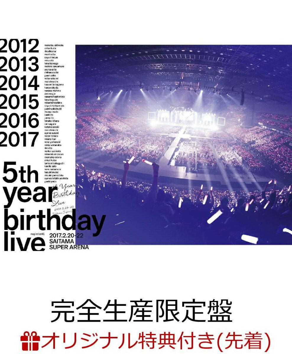 【楽天ブックス限定先着特典】5th YEAR BIRTHDAY LIVE 2017.2.20-22 SAITAMA SUPER ARENA(完全生産限定盤)(ミニポスターセット付き)