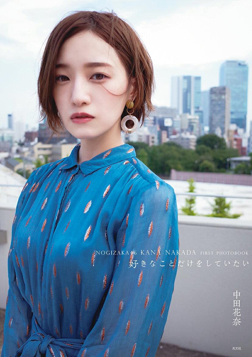 【楽天ブックス限定カバー+限定特典付き】中田花奈1st写真集 好きなことだけをしていたい
