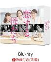 【先着特典】恋する母たち -ディレクターズカット版ー Blu-ray BOX【Blu-ray】(B6クリアファイル) [ 木村佳乃 ]