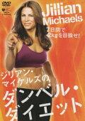ジリアン・マイケルズのダンベル・ダイエット 7日間でー2キロを目指せ!