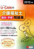 U-CANの介護福祉士過去&予想問題集(2012年版)