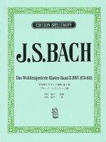 日本語ライセンス版 J.S. バッハ 平均律クラヴィア曲集 第2巻/ムジェリーニ版 Bach, J. S.: Das Wohltemperiertes Klavie