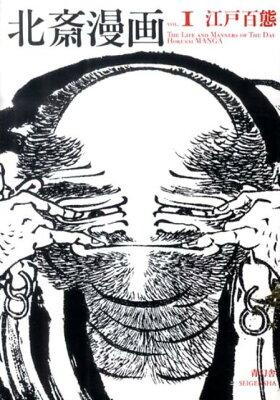 【楽天ブックスならいつでも送料無料】北斎漫画(vol.1) [ 葛飾北斎 ]
