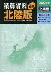 積算資料北陸版(Vol.96(2020年度上期) [ 経済調査会北陸支部 ]
