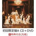【先着特典+抽選特典】Perfect World (初回限定盤A CD+DVD)(A5サイズポストカ
