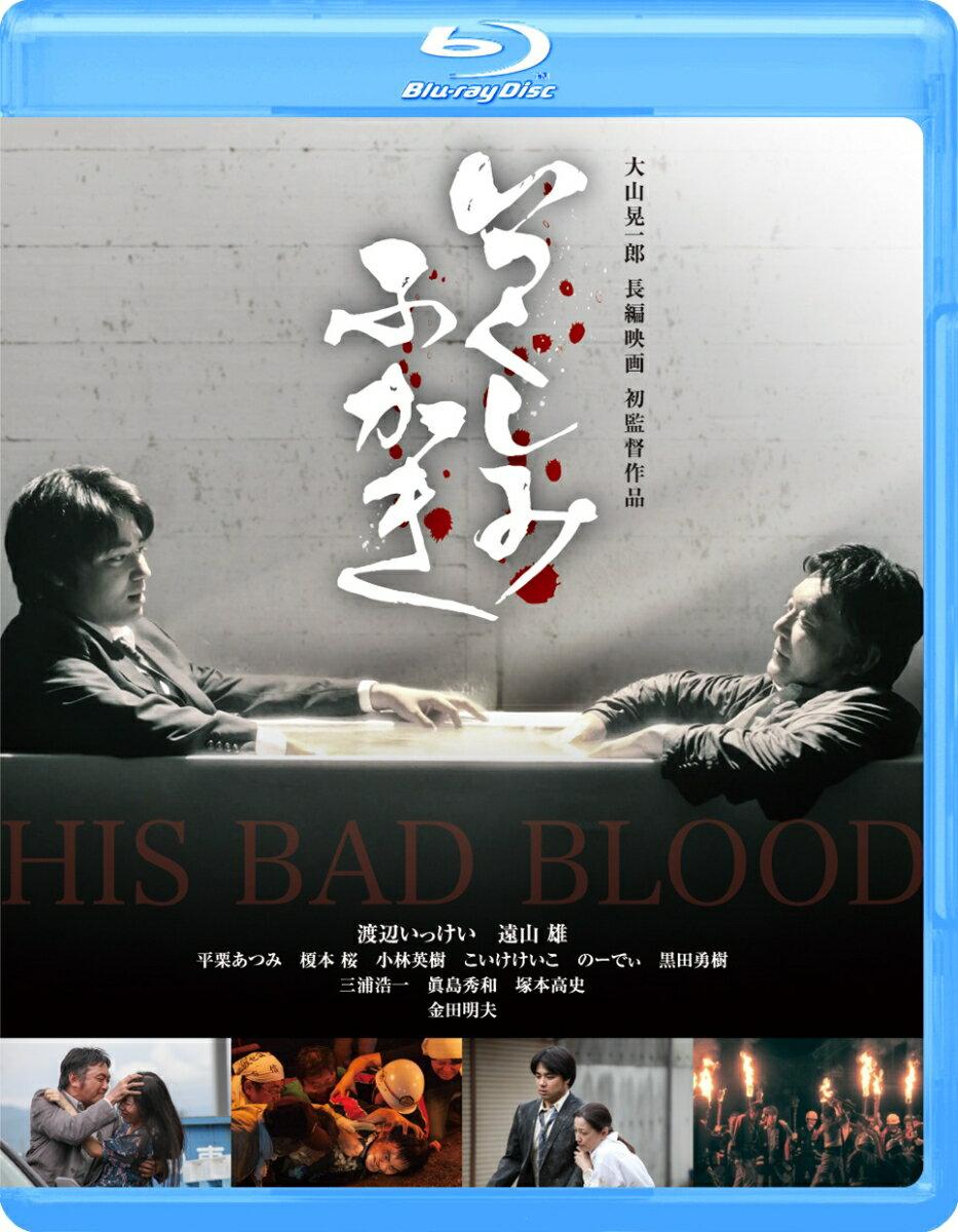 いつくしみふかき【Blu-ray】