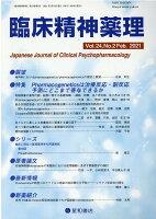 臨床精神薬理(Vol.24 No.2(Feb)