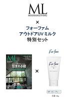 【楽天ブックス限定】モダンリビング No.252×フォーファム アウトドアUV ミルク 特別セット