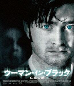 【送料無料】ウーマン・イン・ブラック 亡霊の館【Blu-ray】 [ ダニエル・ラドクリフ ]