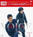 ボイス3〜112の奇跡〜 DVD-BOX1