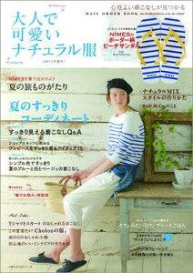 【送料無料】大人で可愛いナチュラル服(2011年夏号)