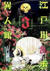 【送料無料】江戸川乱歩異人館(3) [ 山口譲司 ]