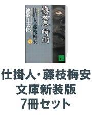 仕掛人・藤枝梅安 文庫新装版 7冊セット