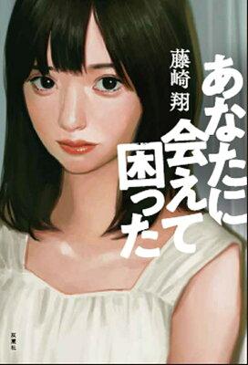 あなたに会えて困った  著:藤崎翔