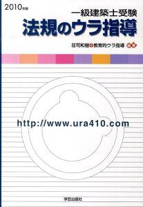 【楽天ブックスならいつでも送料無料】一級建築士受験法規のウラ指導(2010年版) [ 荘司和樹 ]
