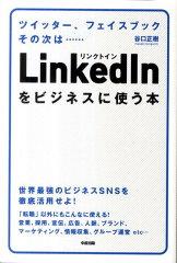 【楽天ブックスならいつでも送料無料】LinkedInをビジネスに使う本 [ 谷口正樹 ]