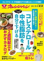 おとなの健康(Vol.11)