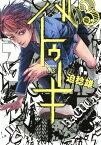 バトゥーキ 3 (ヤングジャンプコミックス) [ 迫 稔雄 ]