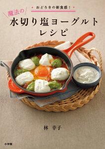 【送料無料】魔法の水切り塩ヨーグルトレシピ [ 林幸子 ]
