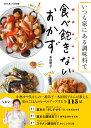 NHKきょうの料理 いつも家にある調味料で 食べ飽きないおかず (生活実用シリーズ セイカツジツヨウシリーズ) [ 本田 明子 ]