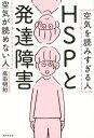 HSPと発達障害 [ 高田明和 ]