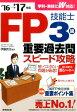 FP技能士3級重要過去問スピード攻略('16→'17年版) [ 伊藤亮太 ]